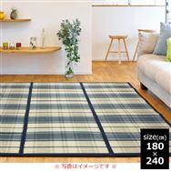 竹ラグ チェック 180×240 BL