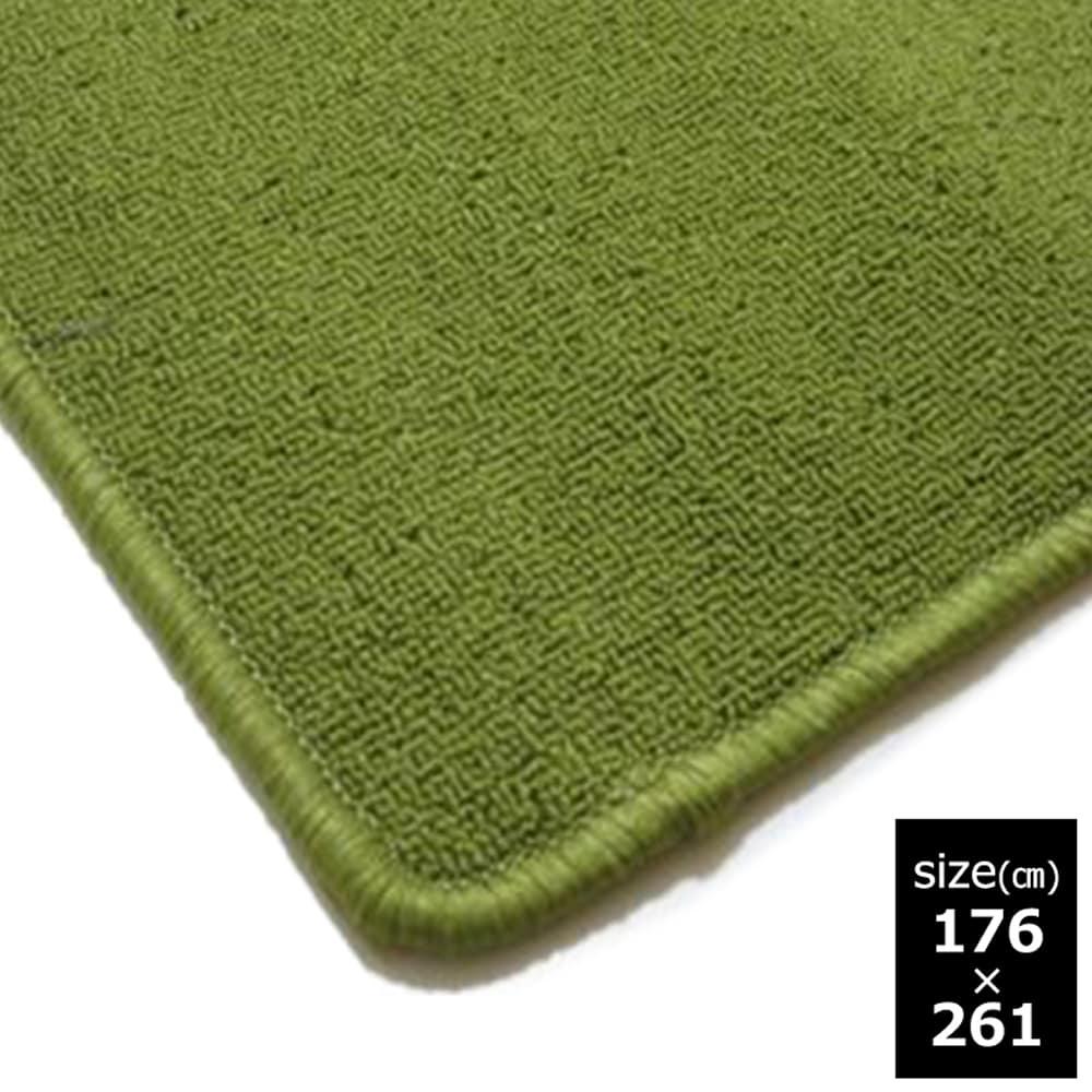 パイル丸巻きカーペット3帖 グリーン:シンプルなカラーでお部屋に合わせやすいカーペット。