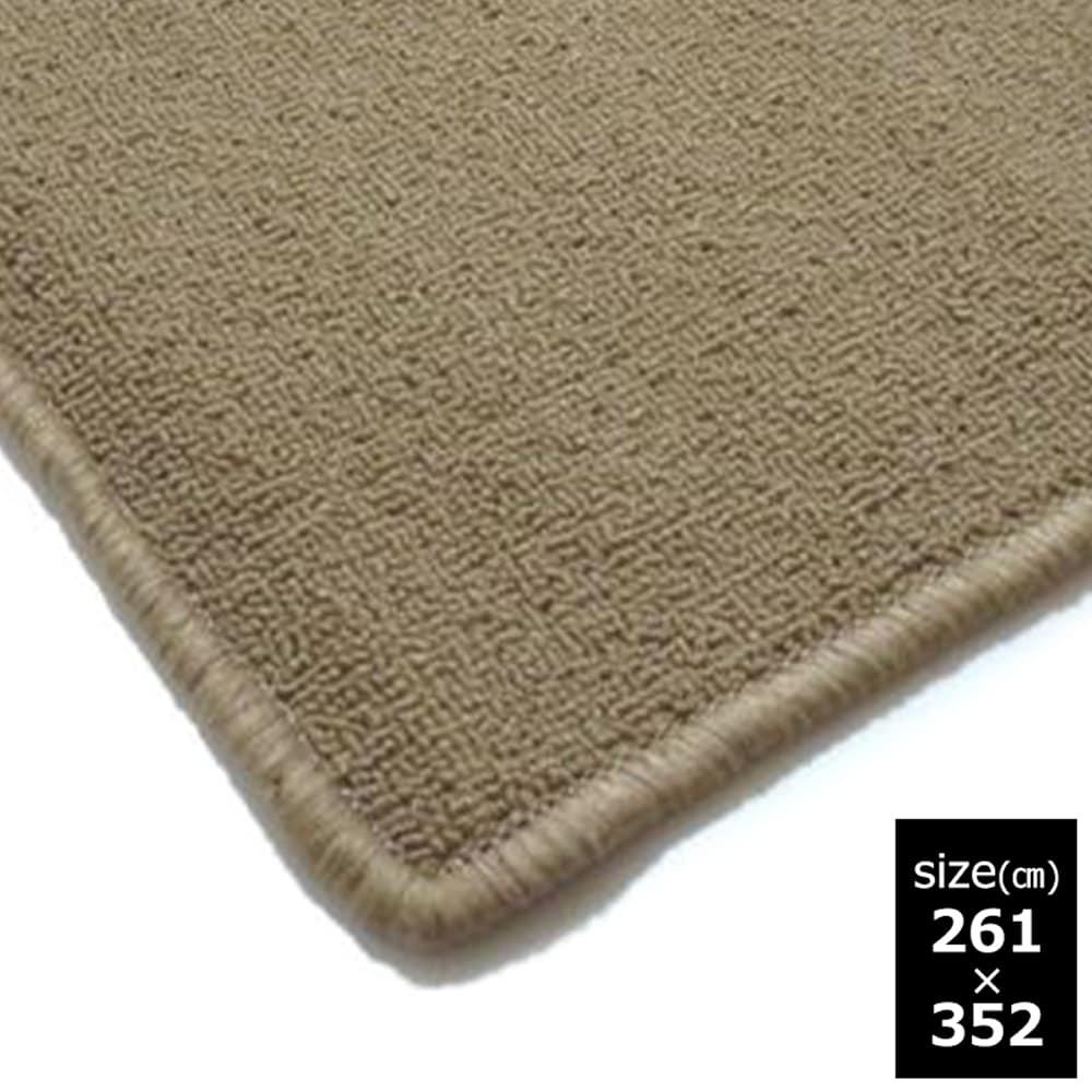 パイル丸巻きカーペット6帖 ベージュ:シンプルなカラーでお部屋に合わせやすいカーペット。