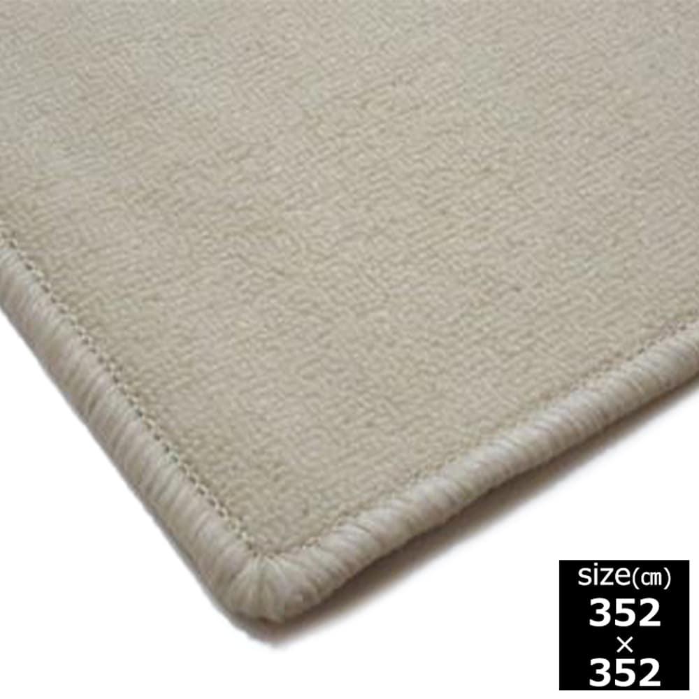 パイル丸巻きカーペット8帖 アイボリー:シンプルなカラーでお部屋に合わせやすいカーペット。