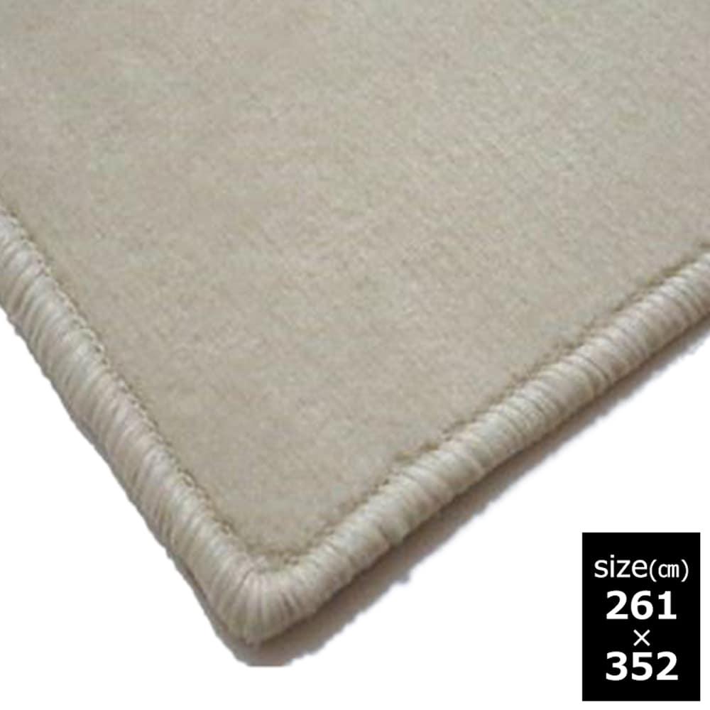 カット丸巻きカーペット6帖 アイボリー:シンプルなカラーでお部屋に合わせやすいカーペット。