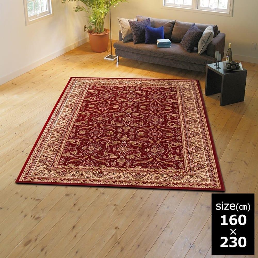 ラグ リオ 160×230 (レッド):画像はイメージです。※サイズは160×230cmです。