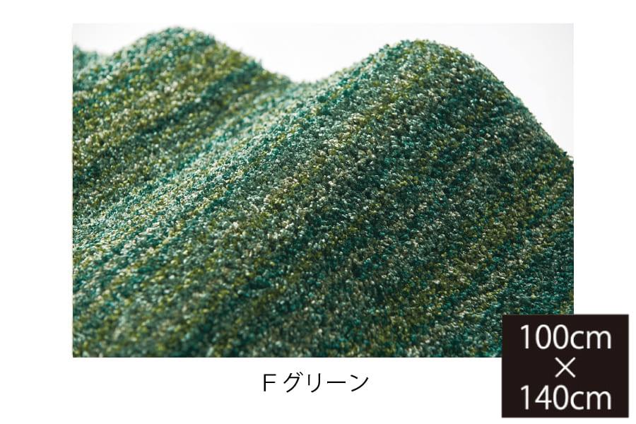 ラグ リュストル100×140(Fグリーン)