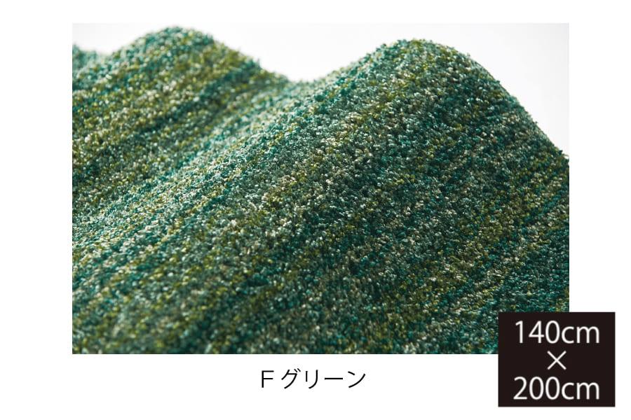 ラグ リュストル140×200(Fグリーン):極細ナイロン繊維を使用した手触りの良いラグ
