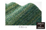 ラグ リュストル200×200(Fグリーン)