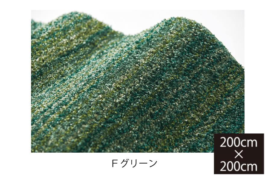 ラグ リュストル200×200(Fグリーン):極細ナイロン繊維を使用した手触りの良いラグ