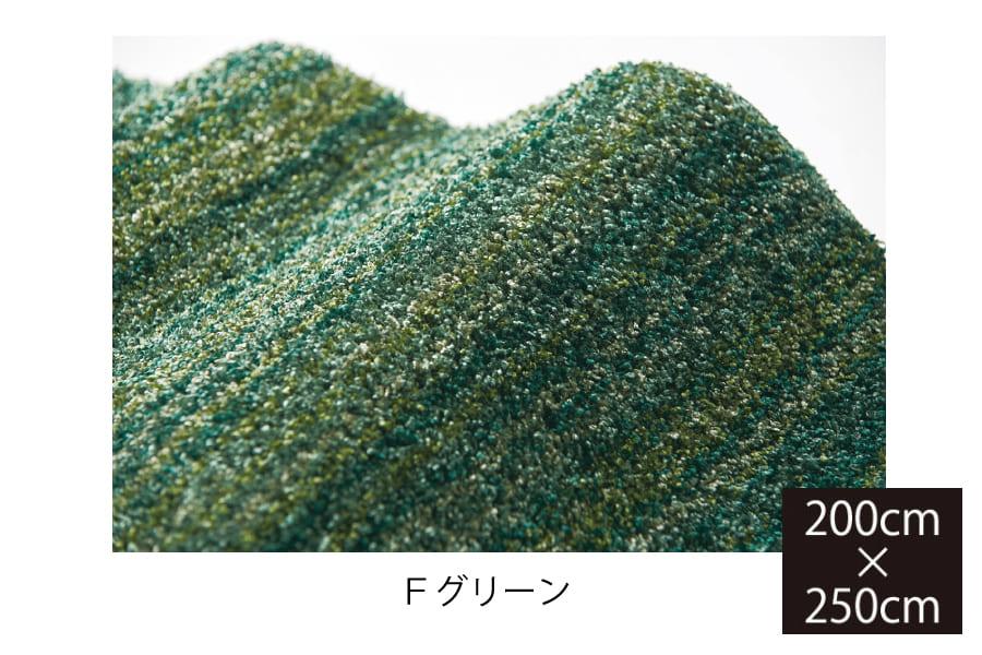 ラグ リュストル200×250(Fグリーン):極細ナイロン繊維を使用した手触りの良いラグ