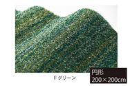 ラグ リュストル200×200円形(Fグリーン)