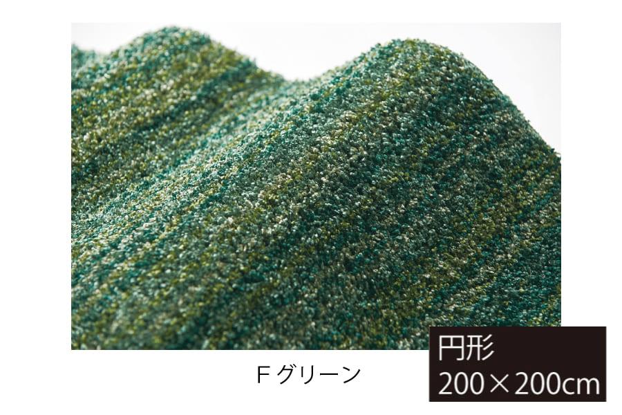 シャギーラグ リュストル200×200円形(Fグリーン)