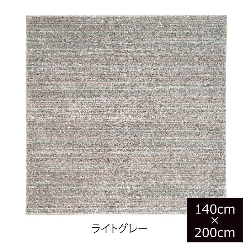 ラグ リュストル140×200(ライトグレー):極細ナイロン繊維を使用した手触りの良いラグ 画像は200×200サイズです