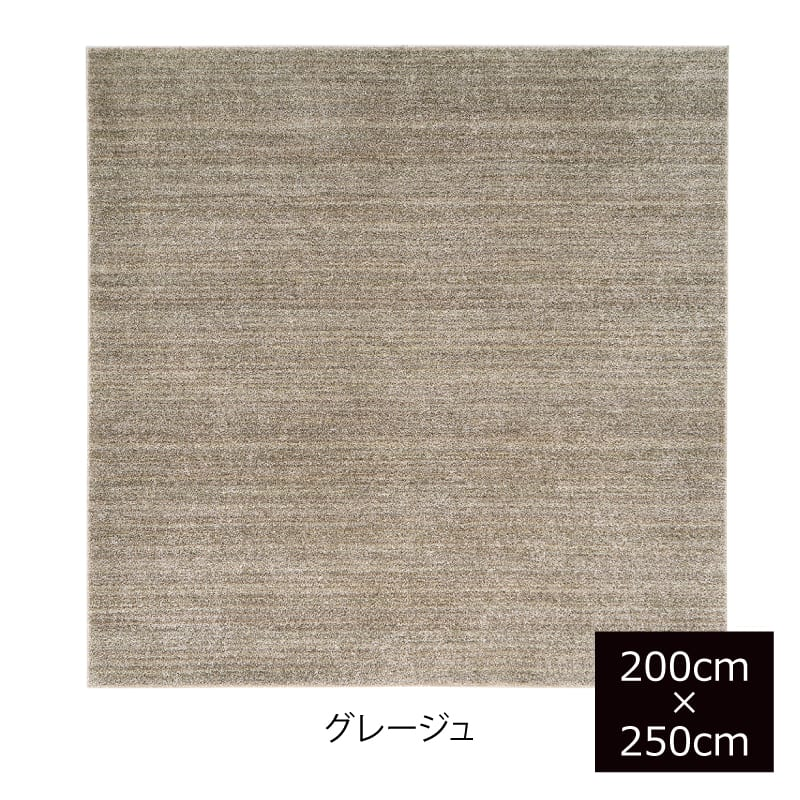 ラグ リュストル200×250(グレージュ):極細ナイロン繊維を使用した手触りの良いラグ 画像は200×200サイズです