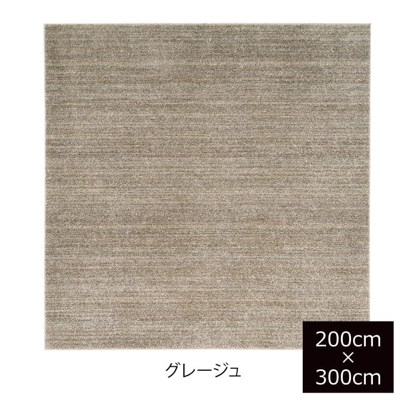 シャギーラグ リュストル200×300(グレージュ)