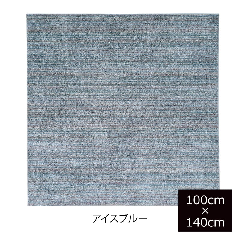 ラグ リュストル100×140(アイスブルー)