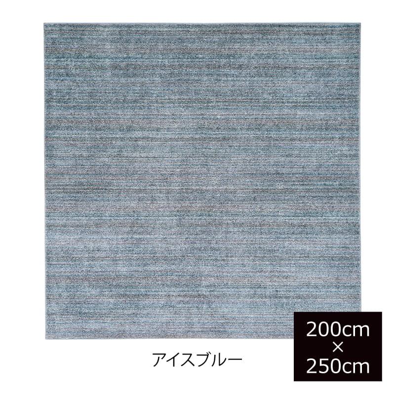 ラグ リュストル200×250(アイスブルー):極細ナイロン繊維を使用した手触りの良いラグ 画像は200×200サイズです