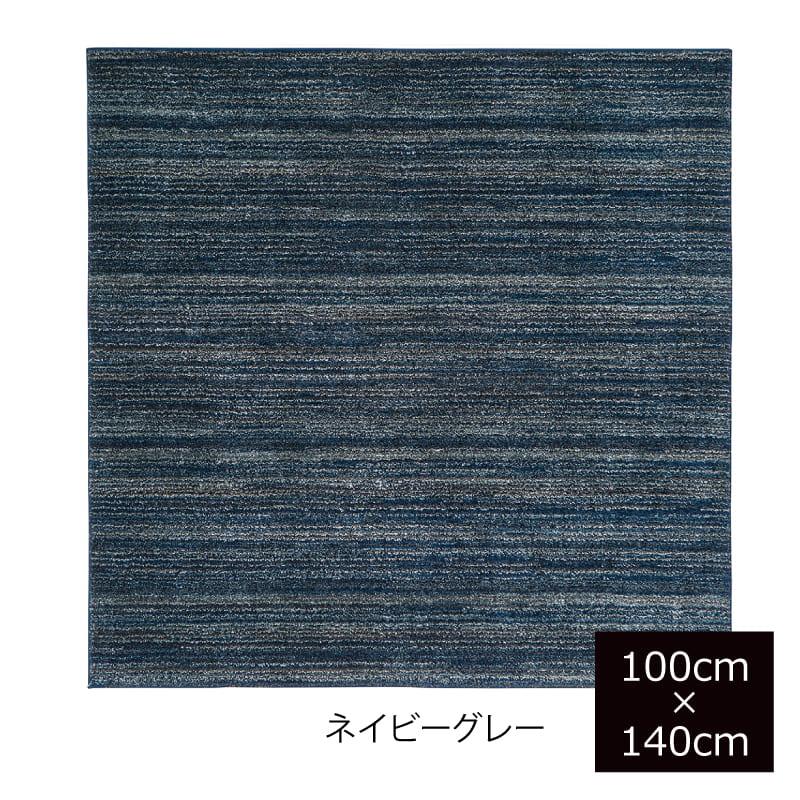 ラグ リュストル100×140(ネイビーグレー):極細ナイロン繊維を使用した手触りの良いラグ 画像は200×200サイズです