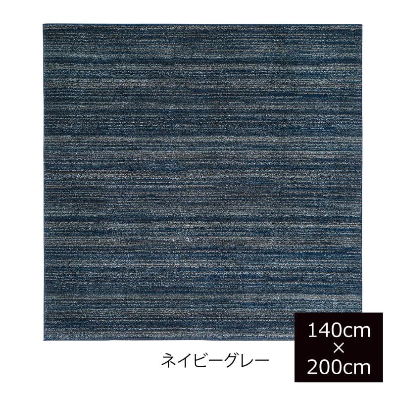 ラグ リュストル140×200(ネイビーグレー):極細ナイロン繊維を使用した手触りの良いラグ 画像は200×200サイズです