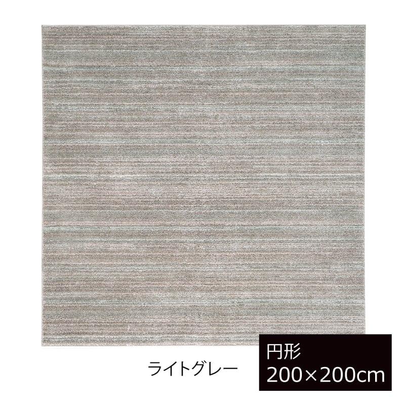 ラグ リュストル200×200円形(ライトグレー):極細ナイロン繊維を使用した手触りの良いラグ 画像は200×200サイズです