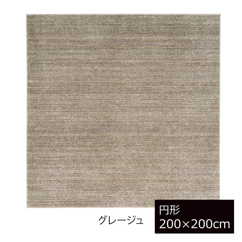ラグ リュストル200×200円形(グレージュ)