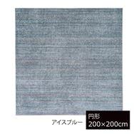 ラグ リュストル200×200円形(アイスブルー)