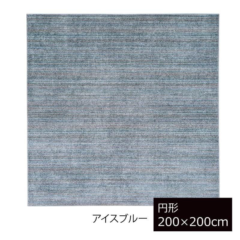 ラグ リュストル200×200円形(アイスブルー):極細ナイロン繊維を使用した手触りの良いラグ 画像は200×200サイズです