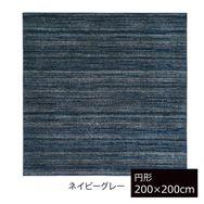 ラグ リュストル200×200円形(ネイビーグレー)