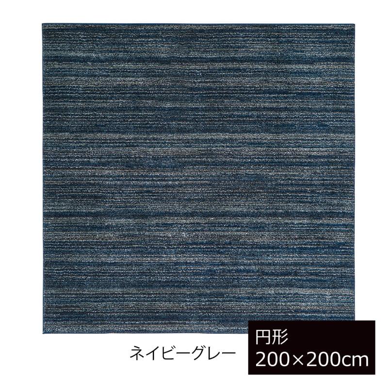 シャギーラグ リュストル200×200円形(ネイビーグレー)