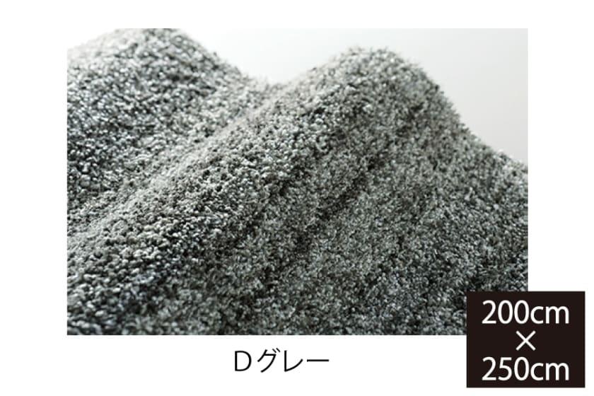 ラグ リュストル200×250(Dグレー):極細ナイロン繊維を使用した手触りの良いラグ