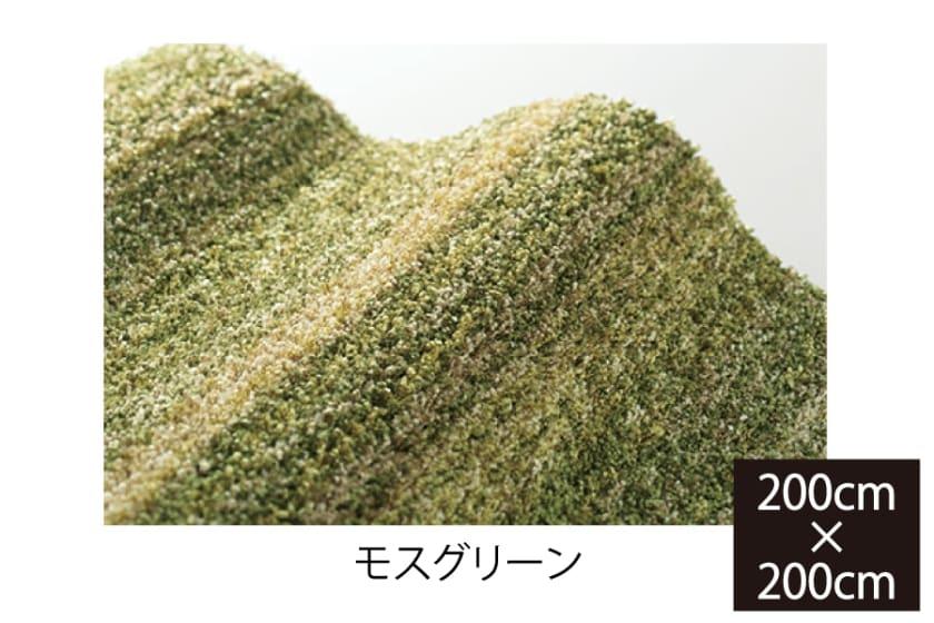 ラグ リュストル200×200(モスグリーン):極細ナイロン繊維を使用した手触りの良いラグ