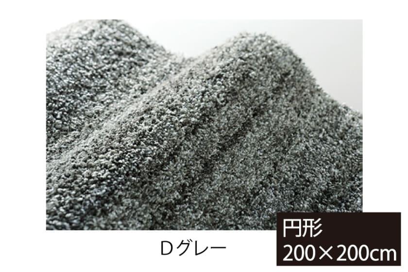 ラグ リュストル200×200円形(Dグレー)
