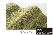 ラグ リュストル200×200円形(モスグリーン)