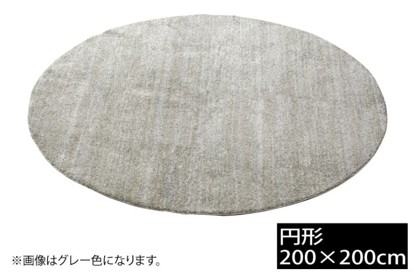 シャギーラグ リュストル200×200円形(モスグリーン)