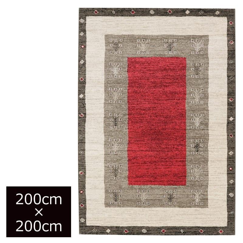 輸入カーペット ヴォルテ 200×200(レッド)