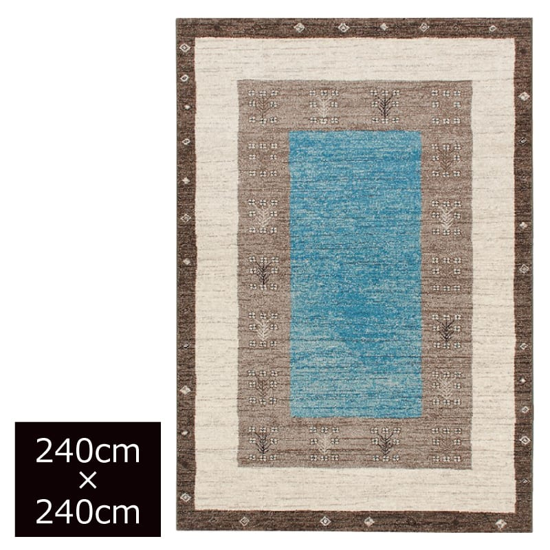 輸入カーペット ヴォルテ 240×240(ブルー):輸入カーペット ヴォルテ 240×240(ブルー)