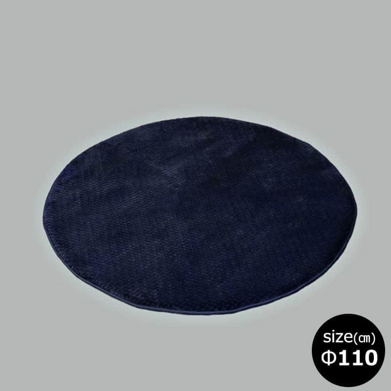 ラ・クッションラグ ラウンド MCRK−110 NY(ネイビー)
