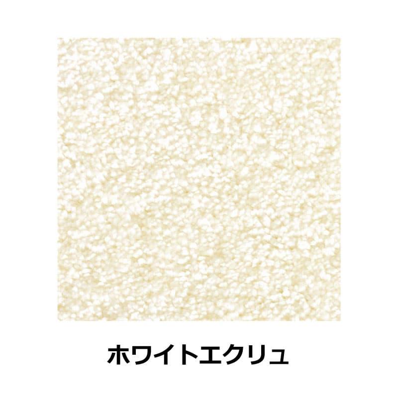 ラグ ジェイド 190×190(ホワイトエクリュ)