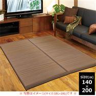 い草 ふっくらラグ 琉球カナタ 140×200 BR(ブラウン)