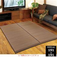い草 ふっくらラグ 琉球カナタ 191×191 BR(ブラウン)