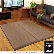い草 ふっくらラグ 琉球カナタ 191×250 BR(ブラウン)