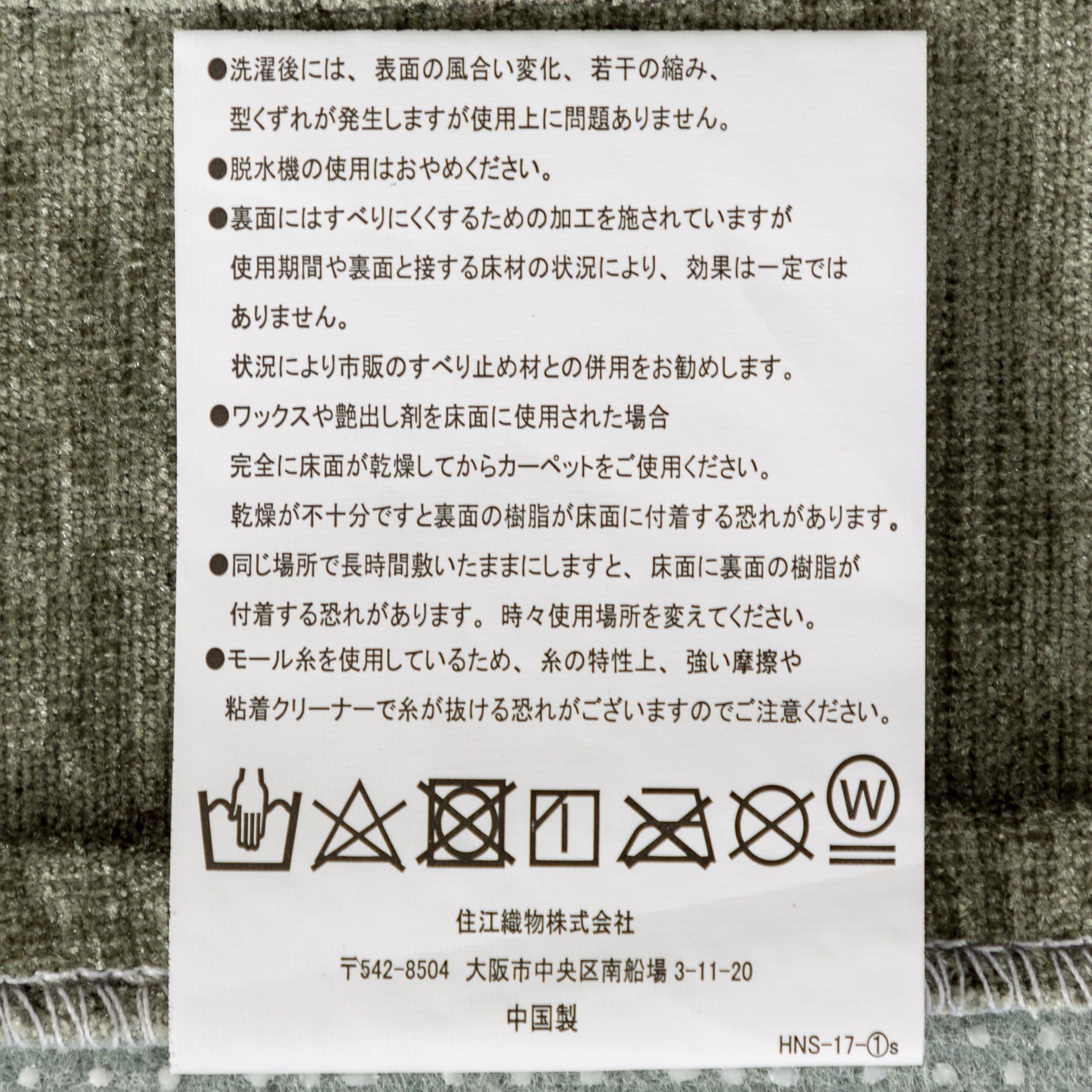 バスサインラグ 185X185 BR:手洗い可能