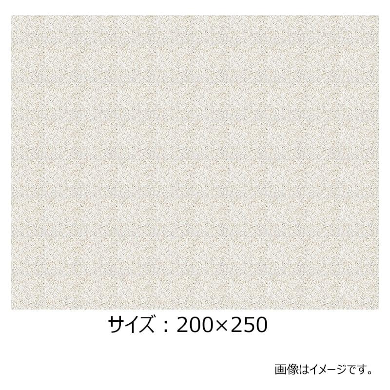 ラグ コンフォール 200×250 アイボリー:ラグ コンフォール 200×250 アイボリー