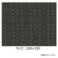 ラグ コンフォール 200×250 ブラック