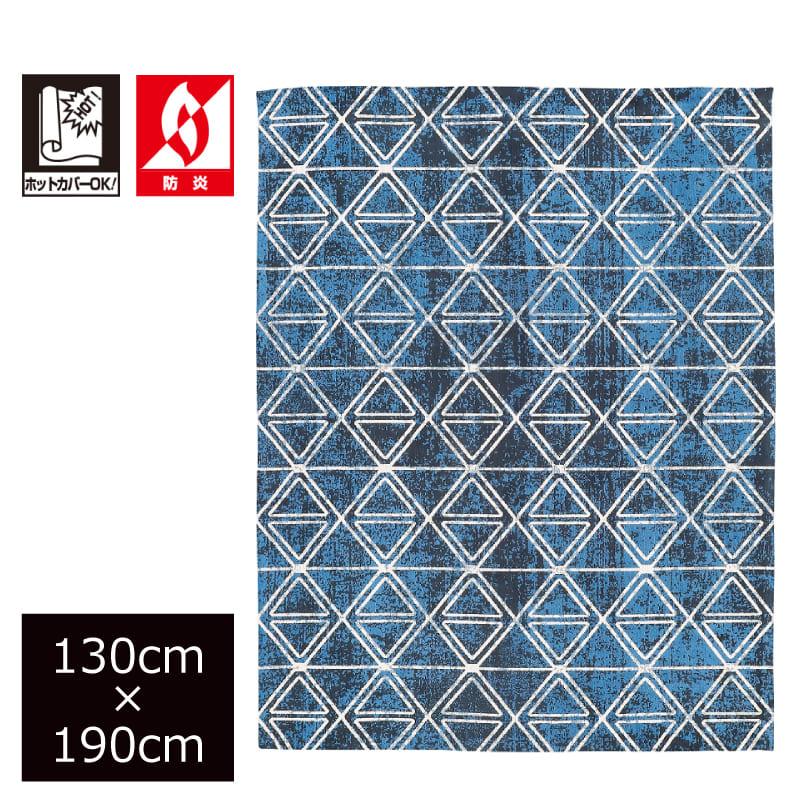 輸入カーペット イギー 130×190(89/ブルー):輸入カーペット イギー 130×190(89/ブルー)