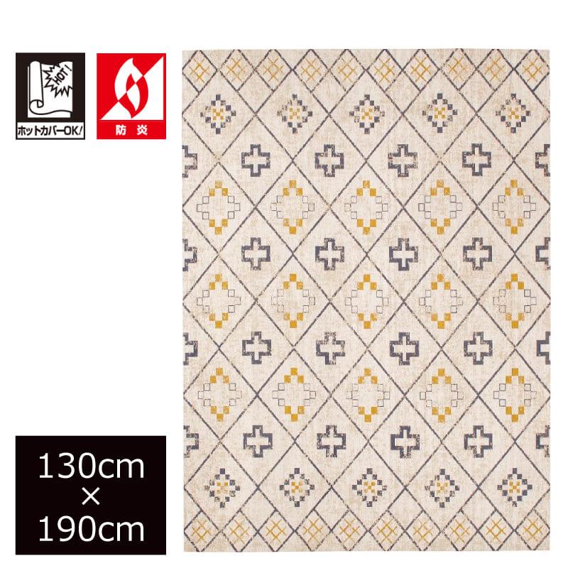 輸入カーペット イギー 130×190(1279/グレー)