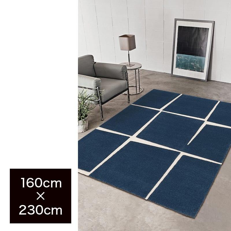 輸入カーペット ティーグ 160×230 ブルー