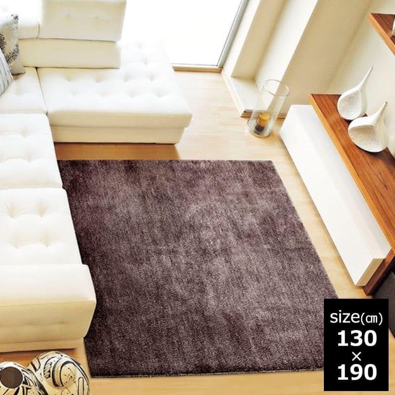 ラグ MC−100 130×190 ブラウン:「ムシカビクリーン」のカーペット