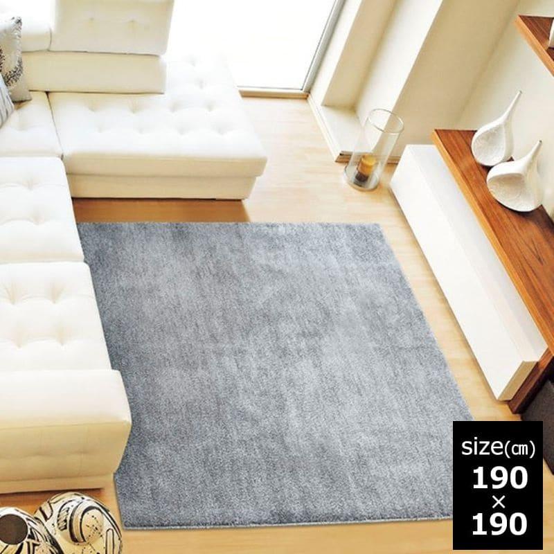 MC−100 190×190 グレー:「ムシカビクリーン」のカーペット