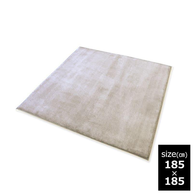 IR ラ・クッションラグ ACRB−1818 ベージュ:お手入れラクラク。汚れが浸み込みにくい微撥水加工。