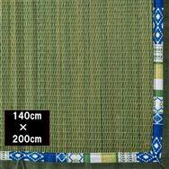 い草ラグ 撥水 FXセルフィア 140X200 GN