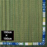 撥水い草ラグ FXセルフィア 190X190 GN