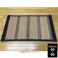 竹ラグ DXヴィンテージ 60×90 BL